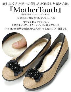 【新色追加】ファーストコンタクトビジューコンフォートパンプスFIRSTCONTACT396035.5cmヒールウエッジソールレディース靴痛くない歩きやすい疲れにくい美脚おしゃれかわいい厚底クッション日本製【一部取り寄せ品】