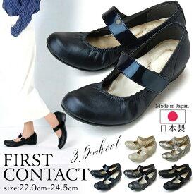 [送料無料]ファーストコンタクト ストラップパンプス 痛くない 日本製 FIRST CONTACT コンフォート 39770 3.5cmヒール レディース 靴 歩きやすい 疲れにくい 柔らかい おしゃれ 黒 ブラック 外反母趾 靴(S)