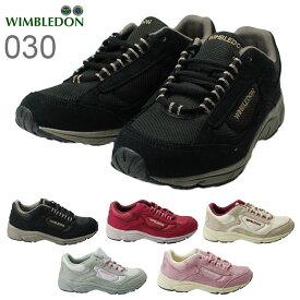 ウィンブルドン レディーススニーカー WIMBLEDON L 030 スニーカー ランニングシューズ ウォーキングシューズ 3E設計 外反母趾 履きやすい 痛くない ジョギング アサヒ 靴 KF7841 (1706)