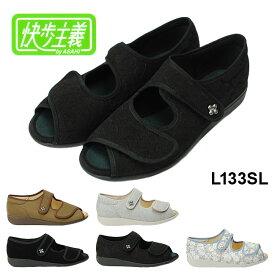 【27%OFF】アサヒ 快歩主義 L133SL サンダル レディース 3E 婦人靴 ブラック 黒 日本製 介護 リハビリ シューズ 婦人 靴 KS2348 カイホシュギ (1706)