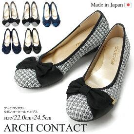 【期間限定クーポンあり】[送料無料] ARCH CONTACT アーチコンタクト 日本製 パンプス痛くない リボン ローヒール 39091 2.5cmヒール ラウンドトゥ 疲れにくい 低反発 柔らかい レディース 靴 外反母趾 フォーマル カジュアル 靴(1706)(S)