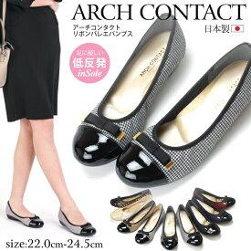 【期間限定クーポンあり】 アーチコンタクト パンプス 痛くない 日本製 ARCH CONTACT バレエパンプス 39082 2.8cmヒール バレエシューズ フラット シューズ やわらかい レディース 靴 ローヒール コンフォート 外反母趾 疲れにくい 靴 (1707) (S)