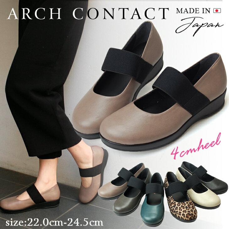 【ポイント5倍】ARCH CONTACT/アーチコンタクト パンプス 痛くない 日本製 ゴム ストラップ オブリークトゥ 49501 4.0cmヒール レディース 靴 歩きやすい やわらかい コンフォート【新作】(1802)