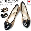 【期間限定クーポンあり】[送料無料] ARCH CONTACT アーチコンタクト パンプス 痛くない アーモンドトゥ 日本製 リボン バレエパンプス 39188 2.5cmヒール 外反母趾 柔らかい レディース 靴 かわいい フラットヒール (1808) (S)