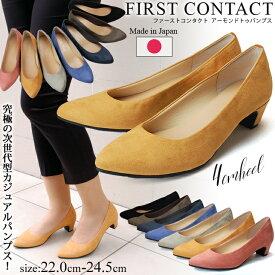 FIRST CONTACT ファーストコンタクト アーモンドトゥ パンプス 痛くない 日本製 39522 4cmヒール ローヒール 太ヒール ポインテッドトゥ スエード 柔らかい 痛くない 疲れにくい 走れる クッション 外反母趾 レディース 靴(1812)(S)