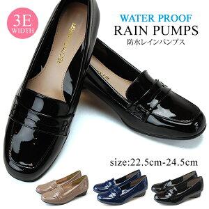 【期間限定クーポンあり】レインパンプス 防水パンプス エナメル ローファー パンプス B151142 3.5cmヒール 3E かわいい 疲れにくい ブラック 黒 ネイビー オーク レインシューズ 雨靴 靴 (1902)