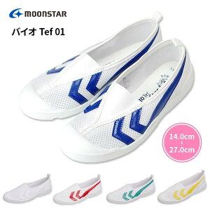 上履き 上靴 ムーンスター MoonStar バイオTef-01 動きやすく疲れにくい、 水をはじき汚れにくい テフロン加工で耐久性抜群 速乾性に優れた上履き 子供 大人