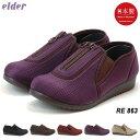 【送料無料】エルダー 婦人 リハビリシューズ RE863 介護用靴 elder ブラック ダークブラウン マロン パープル グレー…