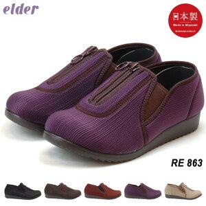 【期間限定クーポンあり】 エルダー リハビリシューズ RE863 介護 靴 elder ブラック 黒 ダークブラウン マロン パープル グレーベージュ 22.0cm〜25.0cm レディース 高齢者 お年寄り シニア用 履き