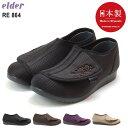 【送料無料】エルダー 婦人 リハビリシューズ RE864 介護用靴 elder ブラック ダークブラウン マロン パープル グレー…
