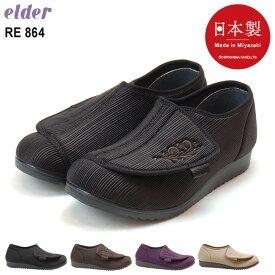 【送料無料】エルダー 婦人 リハビリシューズ RE864 介護用靴 elder ブラック 黒 ダークブラウン マロン パープル グレーベージュ 22.0cm〜25.0cm おしゃれ レディース 高齢者 お年寄り シニア用 履きやすい 日本製 (1907)