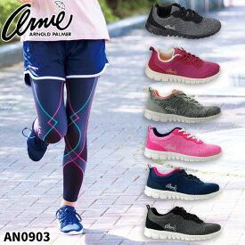 [送料無料]アーノルドパーマー AN0903 レディーススニーカー Arnold Palmer ネイビー グレー ブラック 黒 ピンク 22.5cm〜25.0cm ジョギング 歩きやすい 軽量 屈曲 婦人 靴 (1902)