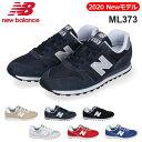 [送料無料] New Balance ニューバランス ML373 スニーカー レディース メンズ DD2 CC2 CA2 DC2 DE2 DF2 ローカット ベージュ ネイビー シルバー ブラック グレー レッド ユニセックス 2020新作 靴 (2002)