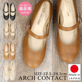【期間限定クーポンあり】 アーチコンタクト ストラップ パンプス 痛くない 日本製 2.5cmヒール ローヒール ぺたんこ ARCH CONTACT 39075 歩きやすい コンフォート シューズ 黒 甲ストラップ カジュアル シューズ 靴 (2101)