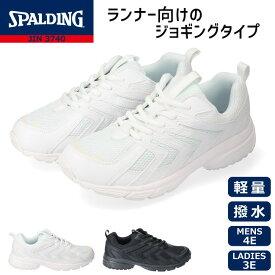 スポルディング スニーカー レディース メンズ 黒 白 ブラック ホワイト 3E 4E 軽い 幅広 撥水 ランニング ジョギング シューズ SPALDING JN-347 アキレス 靴 (2011)