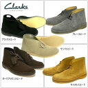クラークスClarks【レディース】デザートブーツDESERT BOOT【※セール品】【送料無料】
