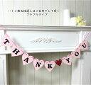 プチプラ THANKYOU ハート ガーランド ピンク 結婚式 前撮り ウェディング 受付 飾り ウェルカムスペース 飾りつけ ウ…
