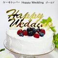 【メール便送料無料】ケーキトッパー・「HappyWedding」ブラック★てんとうむしオリジナルケーキトッパー結婚式・二次会にぴったりのオシャレなケーキトッパーです。