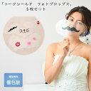 【5枚セット・模様入り】オシャレな 感染防止 感染対策 「トークシールドプロップス」結婚式 マスク 披露宴 パーテ…