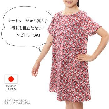リバティワンピースキッズ女の子子供柄人気上質おしゃれ子ども「リバティプリントチュニックワンピース」子ども日本製あす楽