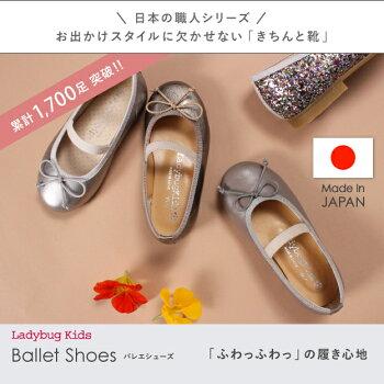 【匠の技シリーズ♪】信頼の日本製!LadybugKidsバレエシューズ【1309】キッズ靴16cm〜24cm女の子子供靴スリッポオンリボンバレエストラップ入園入学【レビューを書いて送料無料♪】