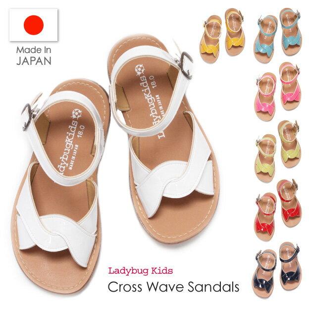 サンダル キッズ 女の子 子供 女子 こども「★クロス ウェーブ サンダル」日本製で歩きやすく靴ずれの心配がほとんどありません 柔らかクッションだから楽々 おしゃれ エナメル 汚れにくい 高級 上質
