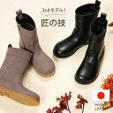 ブーツ キッズ 子供 ブーツ 日本製 匠の技シリーズ【サイド ジッパーブーツ】子供 こども 子ども ジュニア 子供靴 シ…