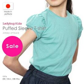 Tシャツ パフ 女の子 子供 キッズ 半袖 女子 子供 パフT ぷっくり袖 パフスリーブ 100cm 120cm こども 小学生 幼稚園 人気 上質 おしゃれ 子ども ガールズ 日本製 子供 tシャツ キッズ カラー 大きなサイズ グレー ネイビー ブラック ピンク ローズ ベージュ