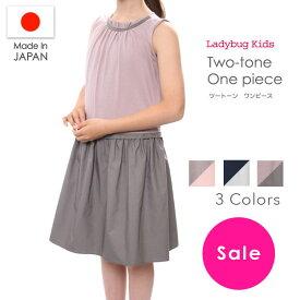 【オリジナル ノースリーブ ワンビース 140cmから160cm 】キッズ 女の子 カットソー 半袖 上質 日本製 無地 ドレス 綿 コットン お出かけ おしゃれ ボタン