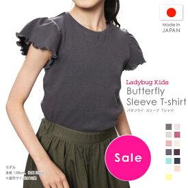 「半袖 バタフライ tシャツ」キッズ 女の子 女子 子供 こども 人気 上質 肌触り抜群 おしゃれ 子ども あす楽 フリル 日本製 子供 tシャツ キッズ カラー 子供 tシャツ 女の子 130cm 140cm 150cm 160cm 無地