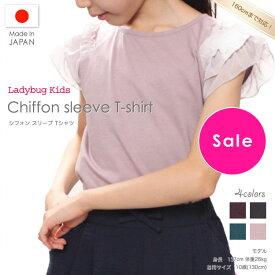 【シフォンスリーブ Tシャツ/130cmから160cm】キッズ 女の子 女子 子供 こども 小学生 幼稚園 人気 上質 おしゃれ 子ども ガールズ 日本製 子供 tシャツ キッズ カラー 大きなサイズ