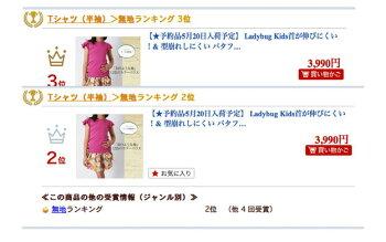 子供tシャツ女の子キッズ子供「半袖バタフライtシャツ」人気上質おしゃれ子どもあす楽日本製子供tシャツキッズカラー