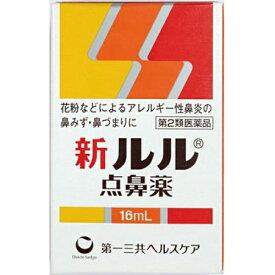 【第2類医薬品】新ルル 点鼻薬 16ml