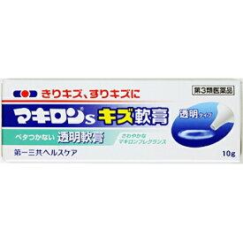 【第3類医薬品】マキロンS キズ軟膏 透明タイプ 10g