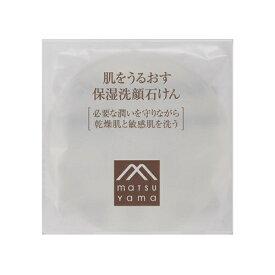 松山油脂 肌をうるおす 保湿洗顔石けん 90g※取り寄せ商品(注文確定後6-20日頂きます) 返品不可