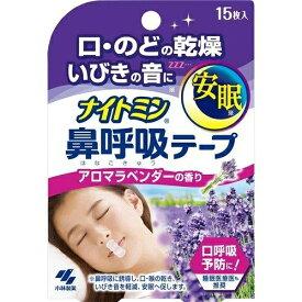 ナイトミン 鼻呼吸テープ アロマラベンダーの香り