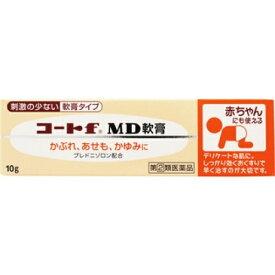 【第(2)類医薬品】コートF MD軟膏 10g