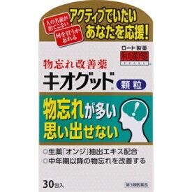 【第3類医薬品】ロート製薬 キオグッド顆粒 30包