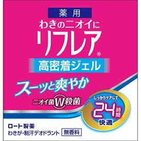 【医薬部外品】メンソレータム リフレア薬用 デオドラントジェル 48g※取り寄せ商品 返品不可