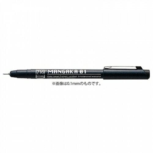 アーテック マンガ用線描きペン 黒 ZIG 0.5※取り寄せ商品(注文確定後6-20日頂きます) 返品不可