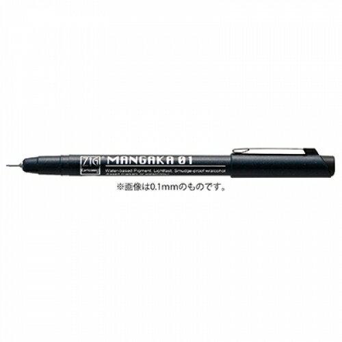 アーテック マンガ用線描きペン 黒 ZIG 0.8※取り寄せ商品(注文確定後6-20日頂きます) 返品不可