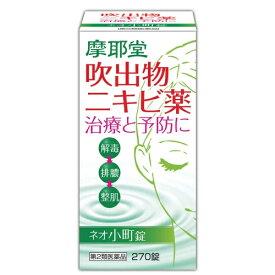 【第2類医薬品】ネオ小町錠 270錠
