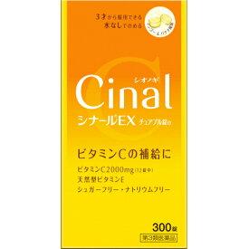 【第3類医薬品】シオノギヘルスケア シナールEX チュアブル錠e 300錠