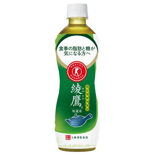 【特定保健用食品】日本コカ・コーラ 綾鷹 特選茶 500ml×24個※取り寄せ商品(注文確定後6-20日頂きます) 返品不可