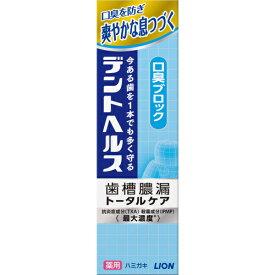 【医薬部外品】デントヘルス 薬用ハミガキ 口臭ブロック 85g
