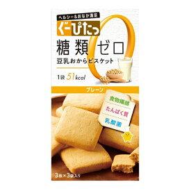 ぐーぴたっ 豆乳おからビスケット プレーン(3枚×3袋)