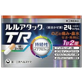 【第(2)類医薬品】ルルアタックTR 24CP【セルフメディケーション税制対象】