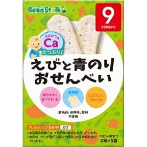 ビーンスターク えびと青のりおせんべい(2枚×5袋)※取り寄せ商品(注文確定後6-20日頂きます) 返品不可