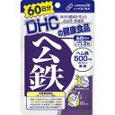 DHC 60日分 ヘム鉄 120粒
