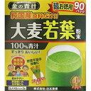 金の青汁 純国産大麦若葉100%粉末 超お徳用サイズ (3g×90パック)